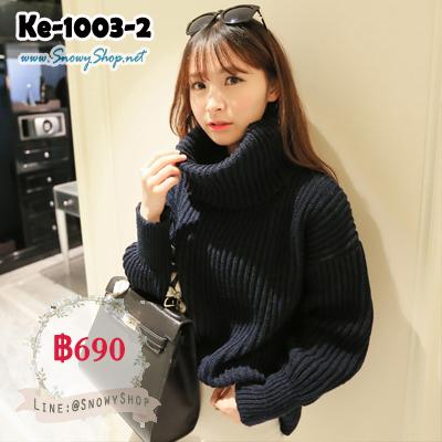 [*พร้อมส่ง F] [Knit] [Ke-1003-2] เสื้อไหมพรมคอเต่ากันหนาวสีดำไหมพรมถักหนา ปลายแขนเสื้อจั๊มดีไซด์เก๋มากๆ