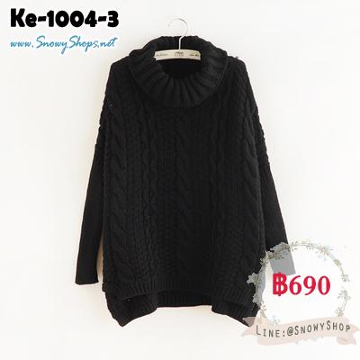 [PreOrder]  [Knit] [Ke-1004-3] เสื้อไหมพรมคอเต่ากันหนาวสีดำ คอเต่าถักไหมพรมลายสวย