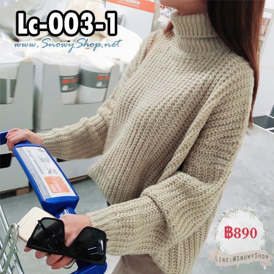 [[*พร้อมส่ง F]] [Lc-003-1] เสื้อไหมพรมกันหนาวคอเต่าสูงสีครีม ผ้าไหมพรมหนามาก กันหนาวตัวเดียวเอาอยู่