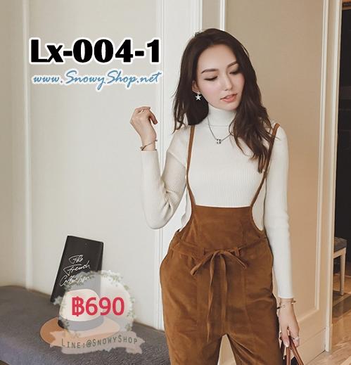 [พร้อมส่ง F] [Lx-004-1] เสื้อไหมพรมคอเต่าสีครีม แขนยาว ผ้านุ่มมาก