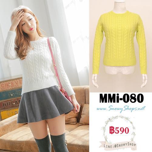 [*พร้อมส่ง F] [MMI-080-1] MMi เสื้อไหมพรมคอกลมสีเขียวมะนาว เสื้อไหมพรมถักผ้าหนานุ่มใส่น่ารักมากๆ