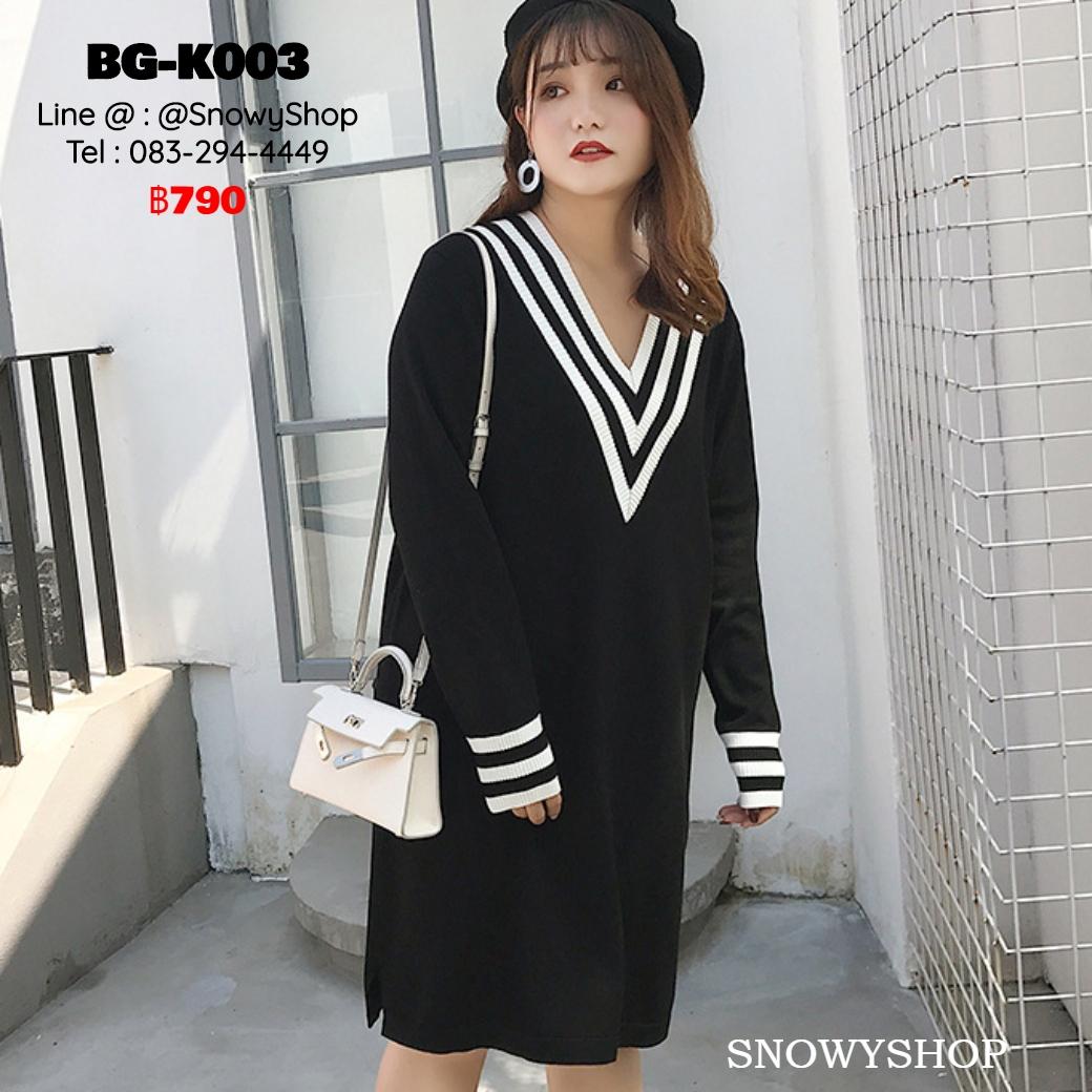 [พร้อมส่ง] [BG-K003] เดรสไหมพรมคอวีลายทางขาวดำ ประโปรงยาวประมาณเข่า ผ้าหนานุ่มอย่างดี (เดรสไซด์ใหญ่)