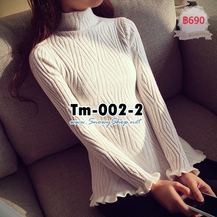[*พร้อมส่ง F][Tm-002-2] เสื้อไหมพรมคอสูงสีขาว เสื้อไหมพรมลายถักแขนยาวปลายระบายค่ะ