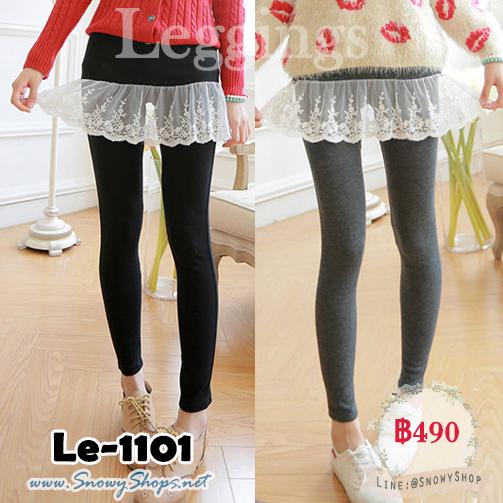 [พร้อมส่ง F] [Le-1101] Leggings เลคกิ้งสีดำ แต่งกระโปรงผ้าลูกไม้สีขาว