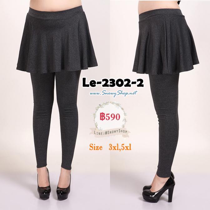 [พร้อมส่ง 3XL,5XL] [Le-2302-2] Leggings เลคกิ้งกระโปรงบานไซด์ใหญ่สีเทา เป็นเลกกิ้งใส่กระชับดีมากๆ นุ่มสบาย