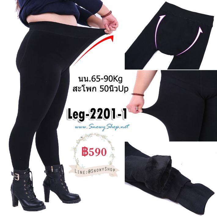 [พร้อมส่ง]  [Leg-2201-1] Leggings ลองจอนไซด์ใหญ่ เปนลองจอนสีดำซับขนหนาใส่กันหนาวติดลบได้ ผ้ายืดและข้างในซับขนนุ่มมาก เหมาะสำหรับ 65-90Kg สะโพกยืดได้