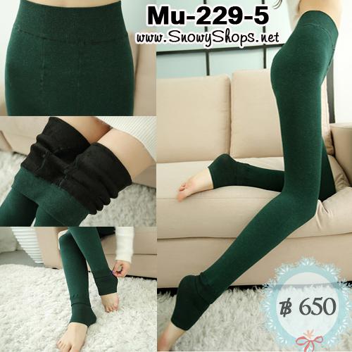 [*พร้อมส่ง] [Mu-229-5] MumuHome ลองจอนสีเขียวลายผ้าซับขนกันหนาวด้านใน ใส่กันหนาวแบบติดลบได้ค่ะ
