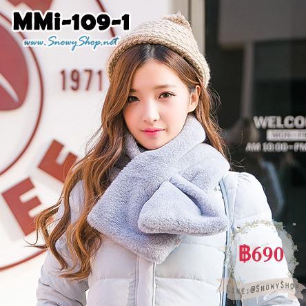 [*พร้อมส่ง] [MMI-109-1] MMi ผ้าพันคอขนเฟอร์กันหนาวสีเทาอ่อน ตรงปลายมีที่สอดผ้าค่ะ