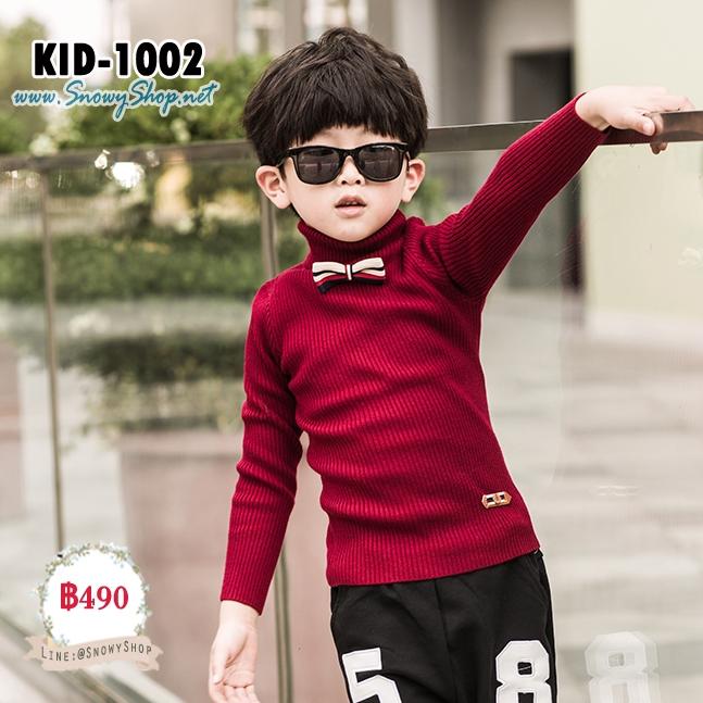 [พร้อมส่ง 100] [KID-1002] เสื้อไหมพรมคอเต่าเด็กชายสีแดง แต่งโบว์ ผ้านุ่มมาก ใส่กันหนาวดี