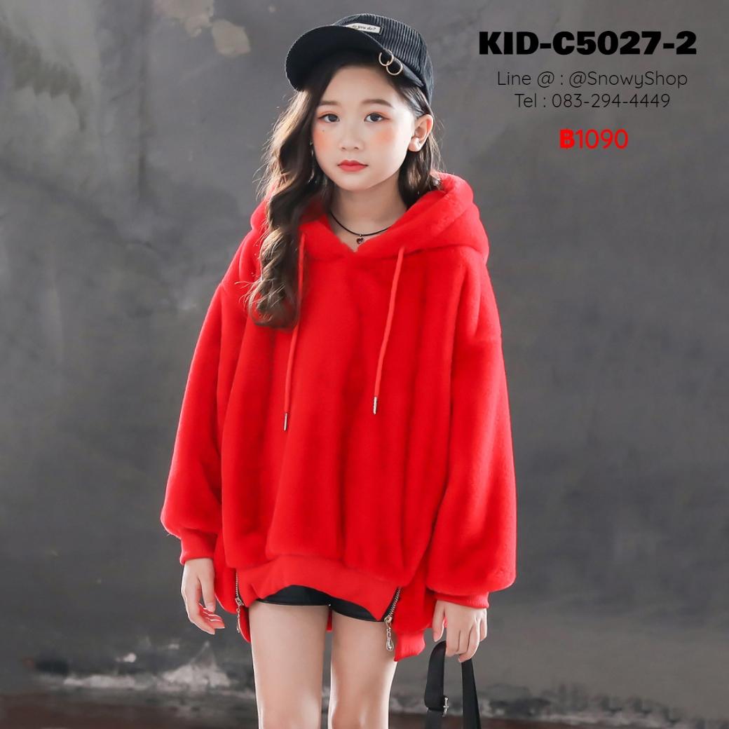 [พร้อมส่ง 120,130,140,150,160,170] [KID-C5027-2] เสื้อกันหนาวมีฮู้ดเด็กสีแดง ขนมิ้งทั้งตัว  ปลายเสื้อเป็นซิป ด้านในซับขนวูลกันหนาวสีขาว ใส่ติดลบได้