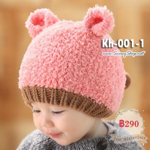 [พร้อมส่ง] [Kh-001-1] หมวกไหมพรมเด็กสีชมพูหูหมีน่ารัก (เหมาะสำหรับเด็ก แรกเกิด-3 ขวบ)