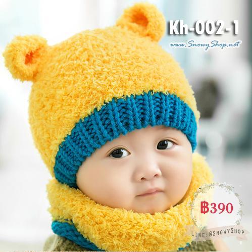 [พร้อมส่ง] [Kh-002-1] หมวกไหมพรมเด็กสีเหลืองหูหมีน่ารัก พร้อมปอกคอไหมพรม (เหมาะสำหรับเด็ก แรกเกิด-3 ขวบ)