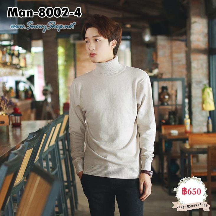 [พร้อมส่ง S,L,XL,2XL,3XL] [Man-8002-4] เสื้อไหมพรมคอเต่าผู้ชายสีครีม ผ้าเนียนเรียบหนานุ่มใส่สบายค่ะ
