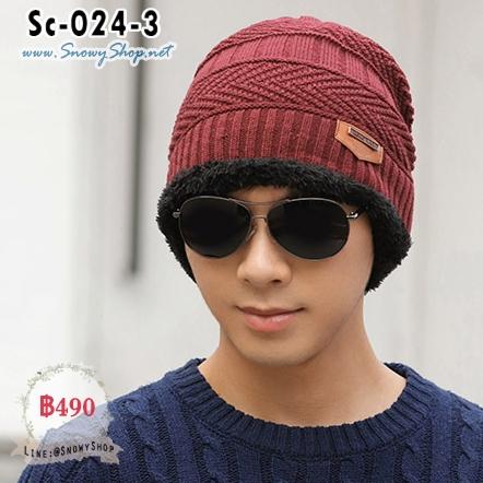 [PreOrder] [Sc-024-3] หมวกไหมพรมชายสีแดงถักลาย ด้านในซับขนกันหนาว ผ้าหนา ใส่อุ่นมาก