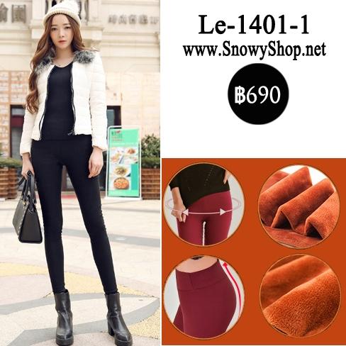 [พร้อมส่ง S,M,L,XL,2XL,3XL,4XL ] [Le-1401-1] Skinny Wool กางเกงสกินนีลองจอนกันหนาวสีดำ มีกระเป๋าด้านหลัง บุขนกันหนาวด้านใน