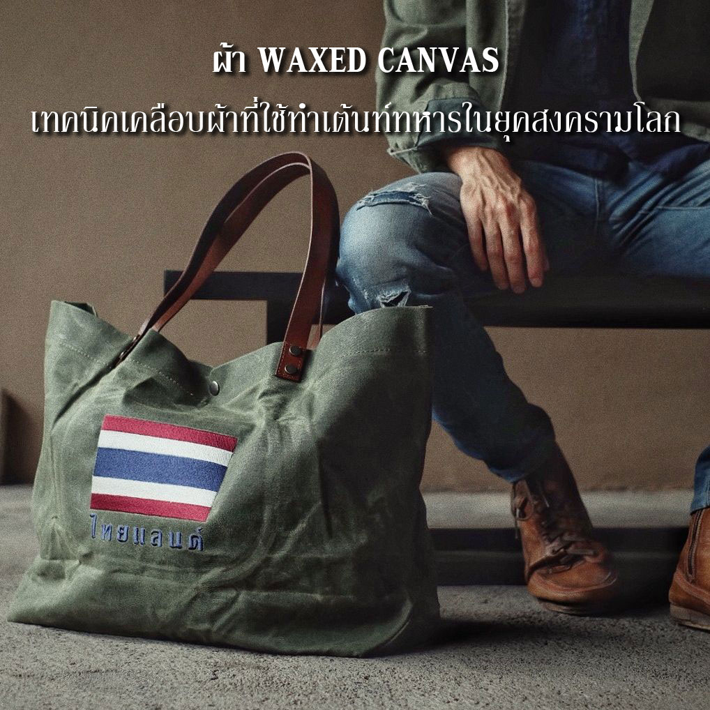 WHAT IS WAXED CANVAS?