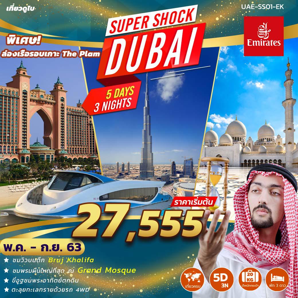 ทัวร์ดูไบ PV SUPER SHOCK DUBAI