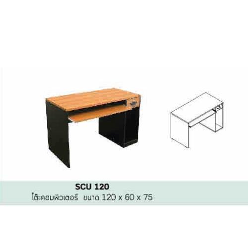 SCU 120