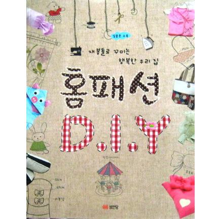 หนังสืองานฝีมือ DTY ภาพสีทั้งเล่มพร้อมภาพประกอบอย่างละเอียด (ของเกาหลีค่ะ)