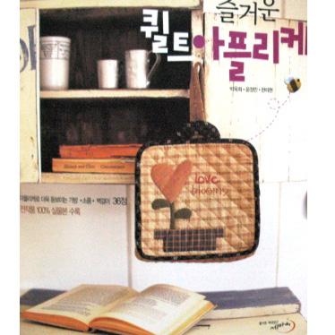 หนังสืองานทำกระเป๋าผ้า My Utopia 2 (ของเกาหลีค่ะ)