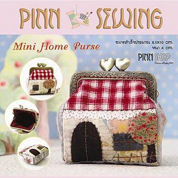 Mini Home Purse ขนาดสำเร็จ 8.5*10 หนา 4 cm.