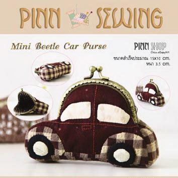 Mini Beetle car 3 ขนาดสำเร็จ 15*10 หนา 3.5 cm.