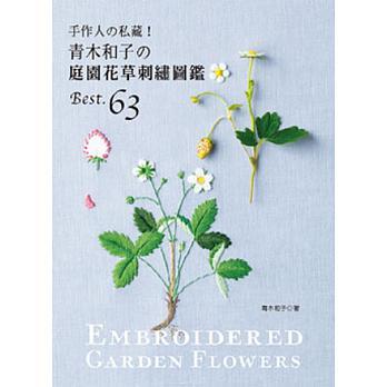 หนังสืองานปักดอกไม้ พิมพ์ไต้หวัน