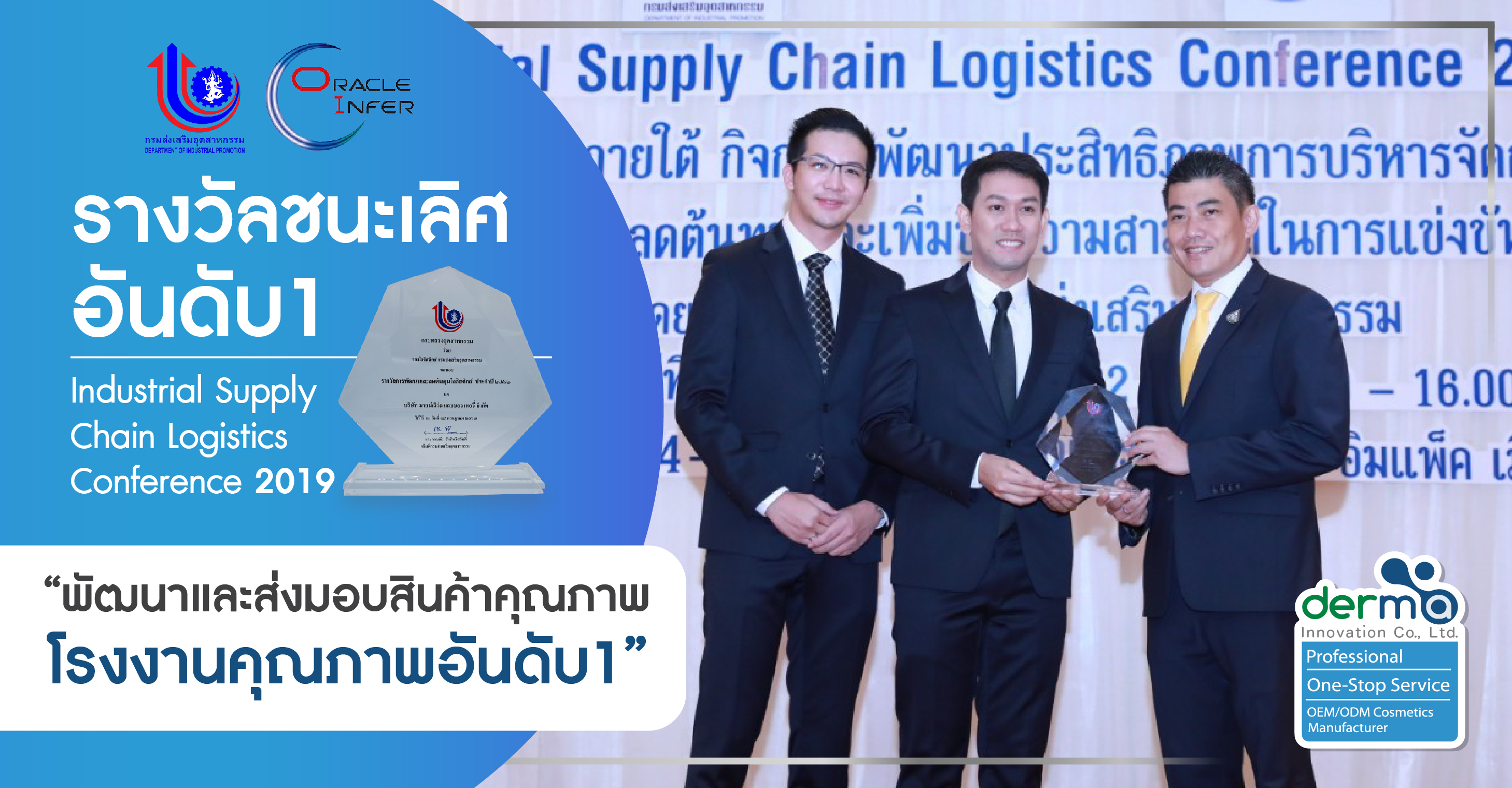 Derma Innovation Industrial Supply Chain Logistics Conference 2019