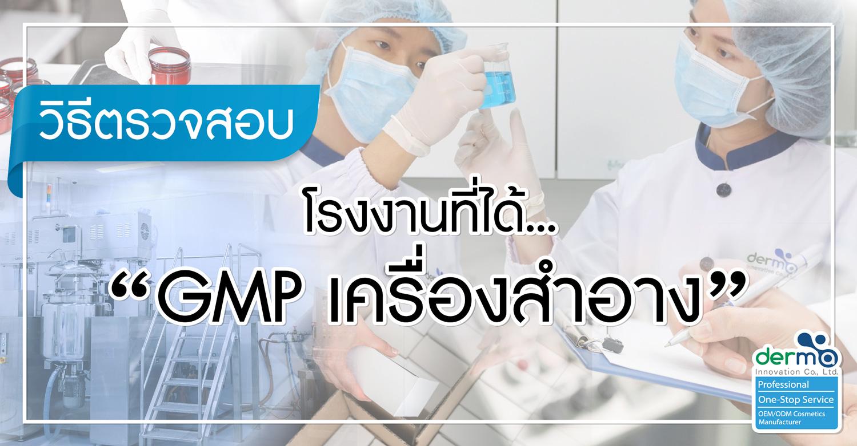 เรื่องต้องรู้ก่อนเลือกโรงงานผลิตเครื่องสำอาง EP.1 วิธีตรวจสอบโรงงานที่ได้ GMP