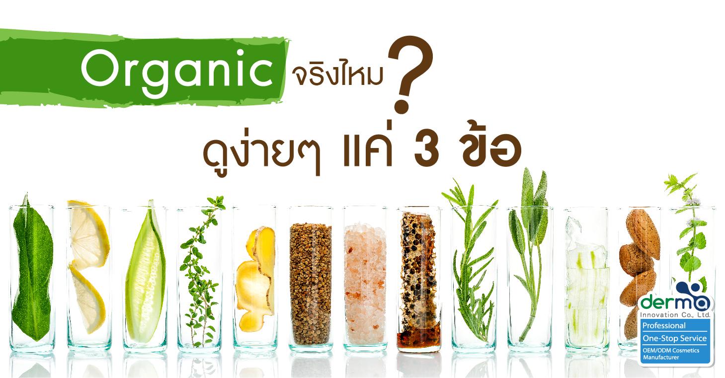 Organic จริงไหม? ดูง่ายๆ แค่ 3 ข้อ