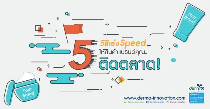 5 วิธีเร่ง Speed ให้สินค้าแบรนด์คุณ..ติดตลาด!!