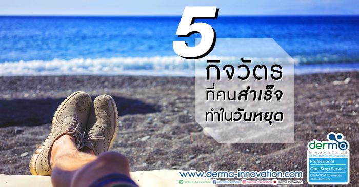 5 กิจวัตรที่คนสำเร็จทำประจำในวันหยุด