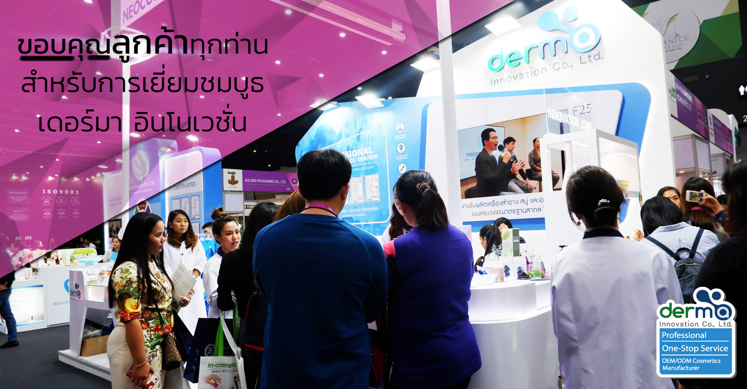 Thank you for met Derma Innovation at COSMEX2019