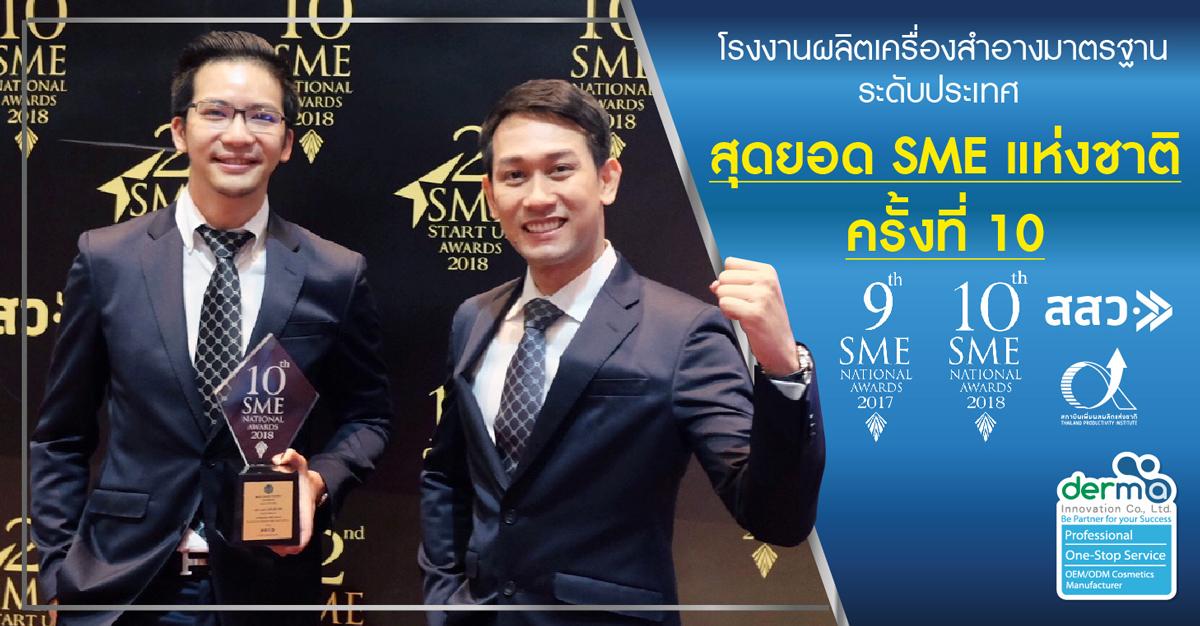 บริษัท เดอร์มา อินโนเวชั่น จำกัด ได้รับรางวัลรางวัล สุดยอด SME แห่งชาติ ครั้งที่ 10
