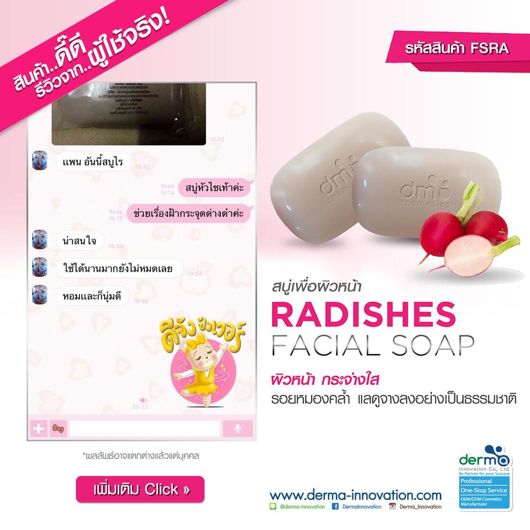 สินค้าดี..มีรีวิว!  Radishes Facial Soap (FSRA)