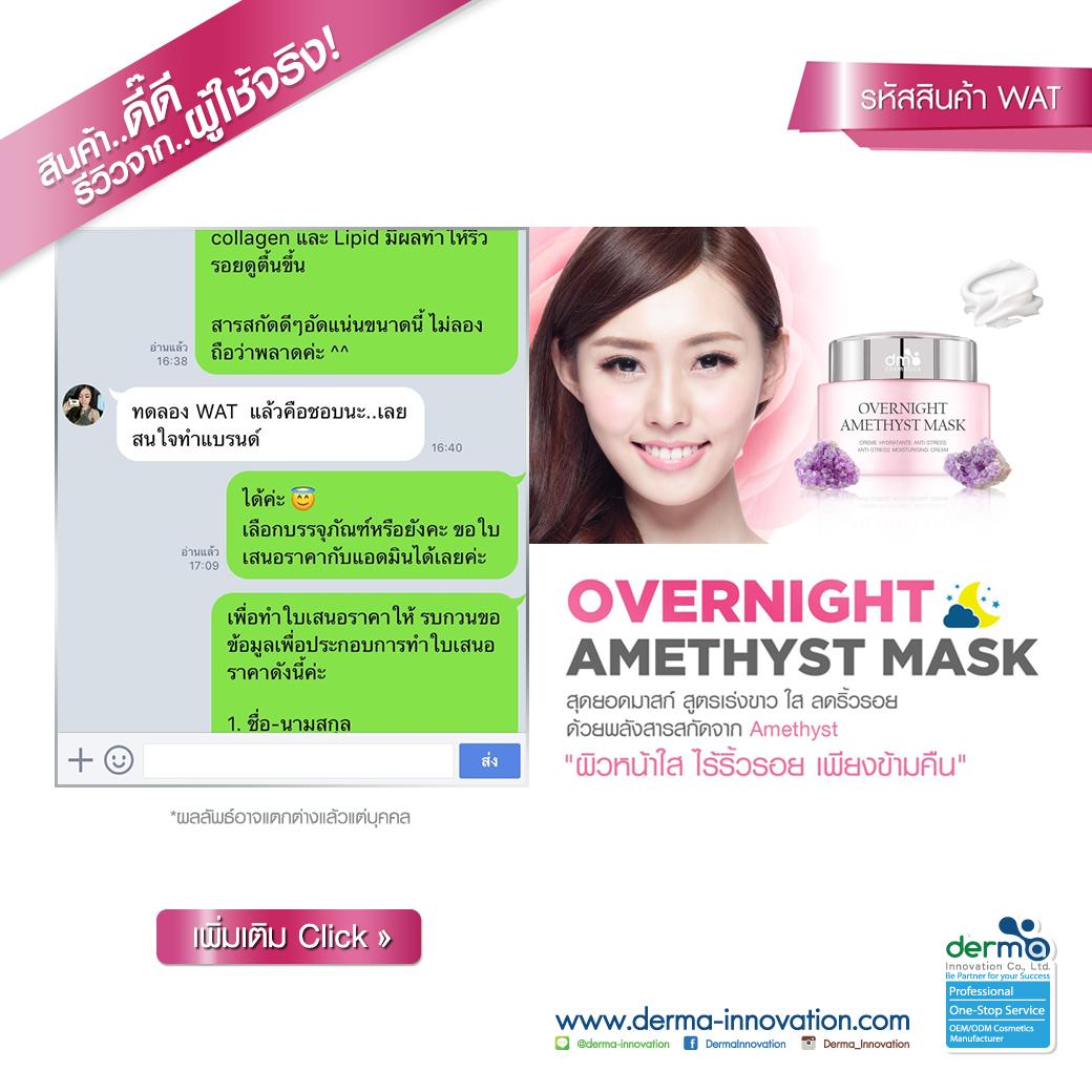 สินค้าดี..มีรีวิว! Overnight Amethyst Mask (WAT)