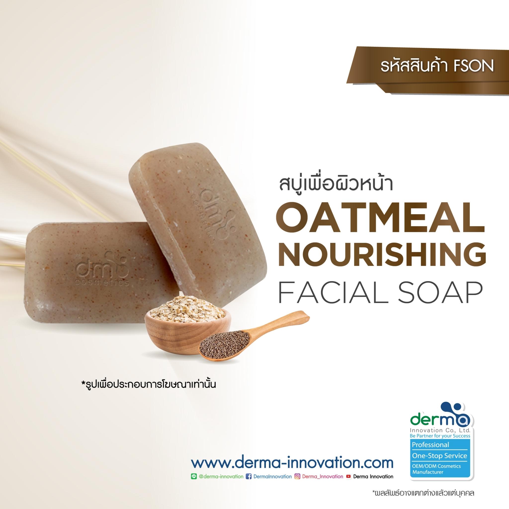 OATMEAL NOURISHING FACIAL SOAP