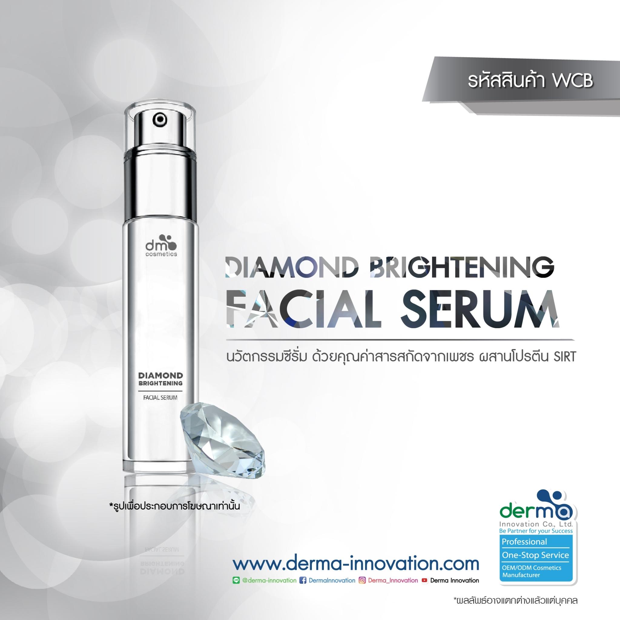 Diamond Brightening Facial Serum