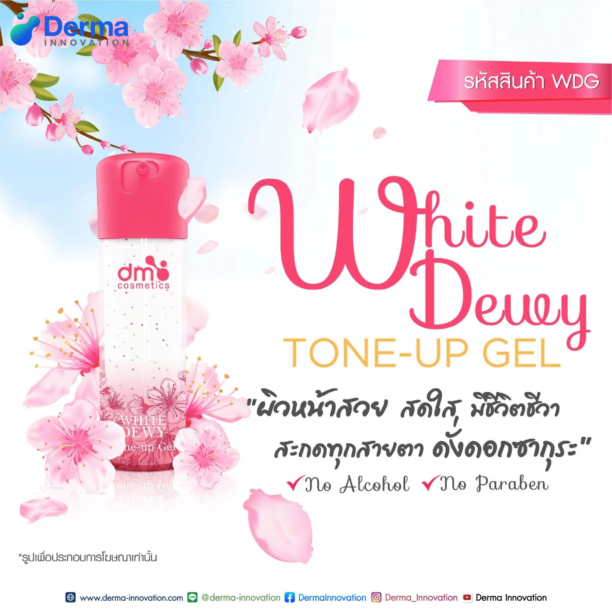 White Dewy Tone-up Gel