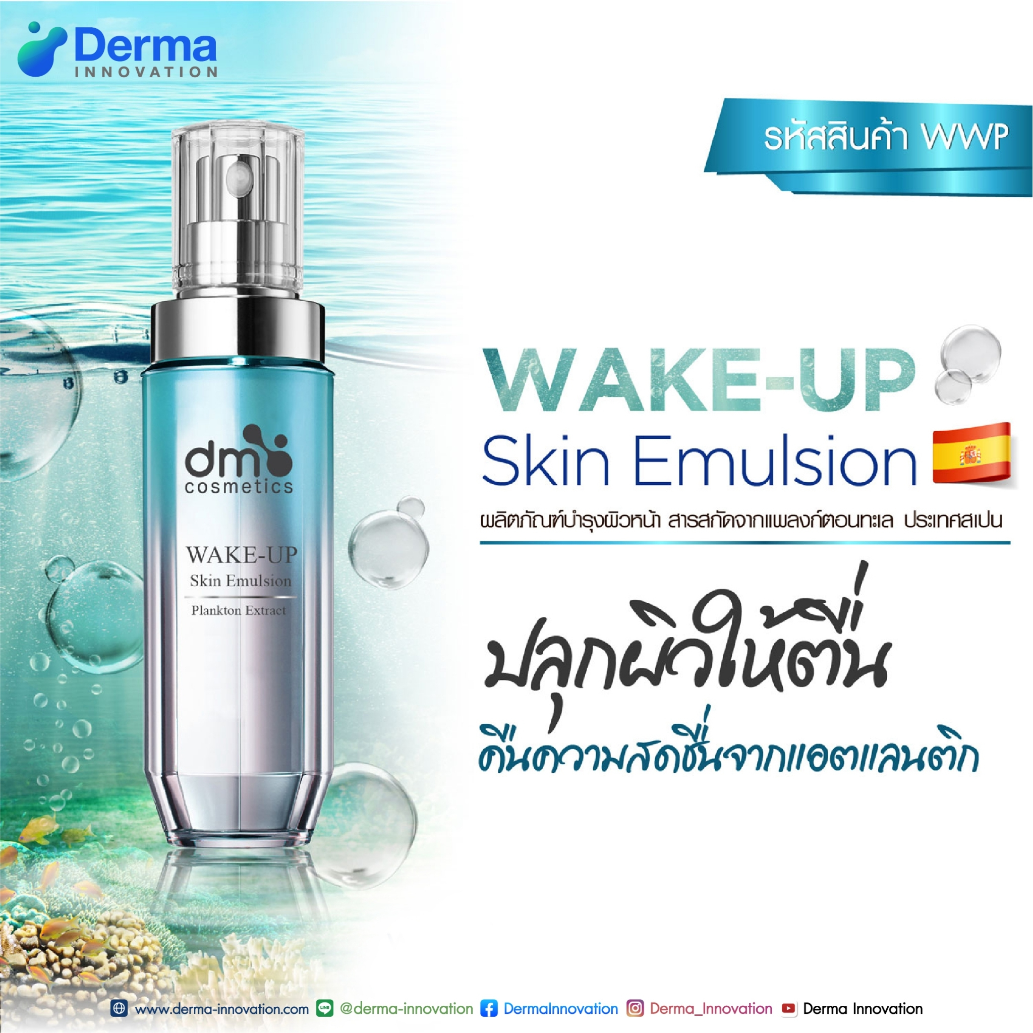 Wake-Up Skin Emulsion