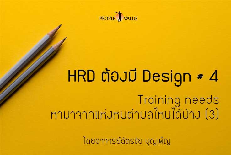 HRD ต้องมี Design # 4 ตอน : Training needs หามาจากแห่งหนตำบลไหนได้บ้าง (3/5)