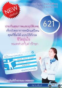 ผลิตภัณฑ์ใหม่ SIAM SMILE CARD 621 PLUS ประกันสุขภาพและอุบัติเหตุสำหรับหน่วยงาน ประจำปี 2562