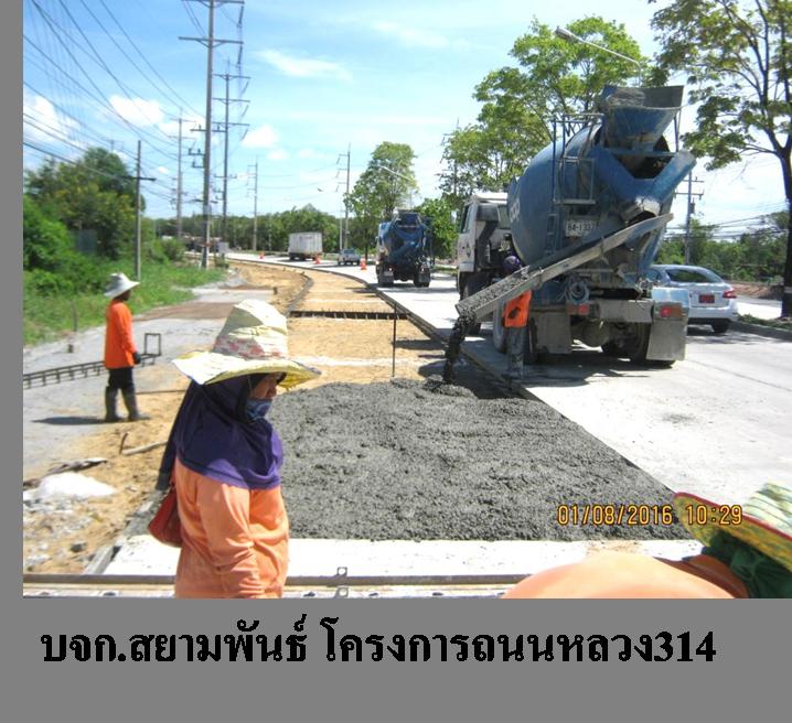 Concrete สำหรับงานเทลานกว้างพิเศษ