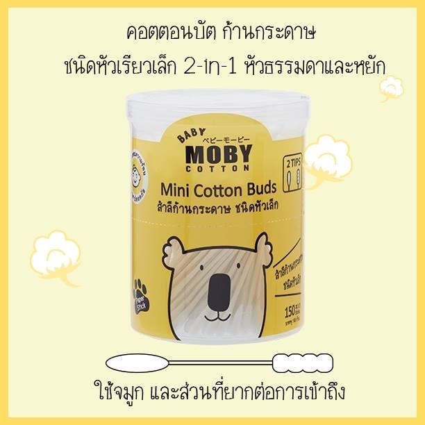 Moby คอตตอนบัตหัวเล็กจิ๋ว ก้านกระดาษ เทคโนโลยีจากญี่ปุ่น