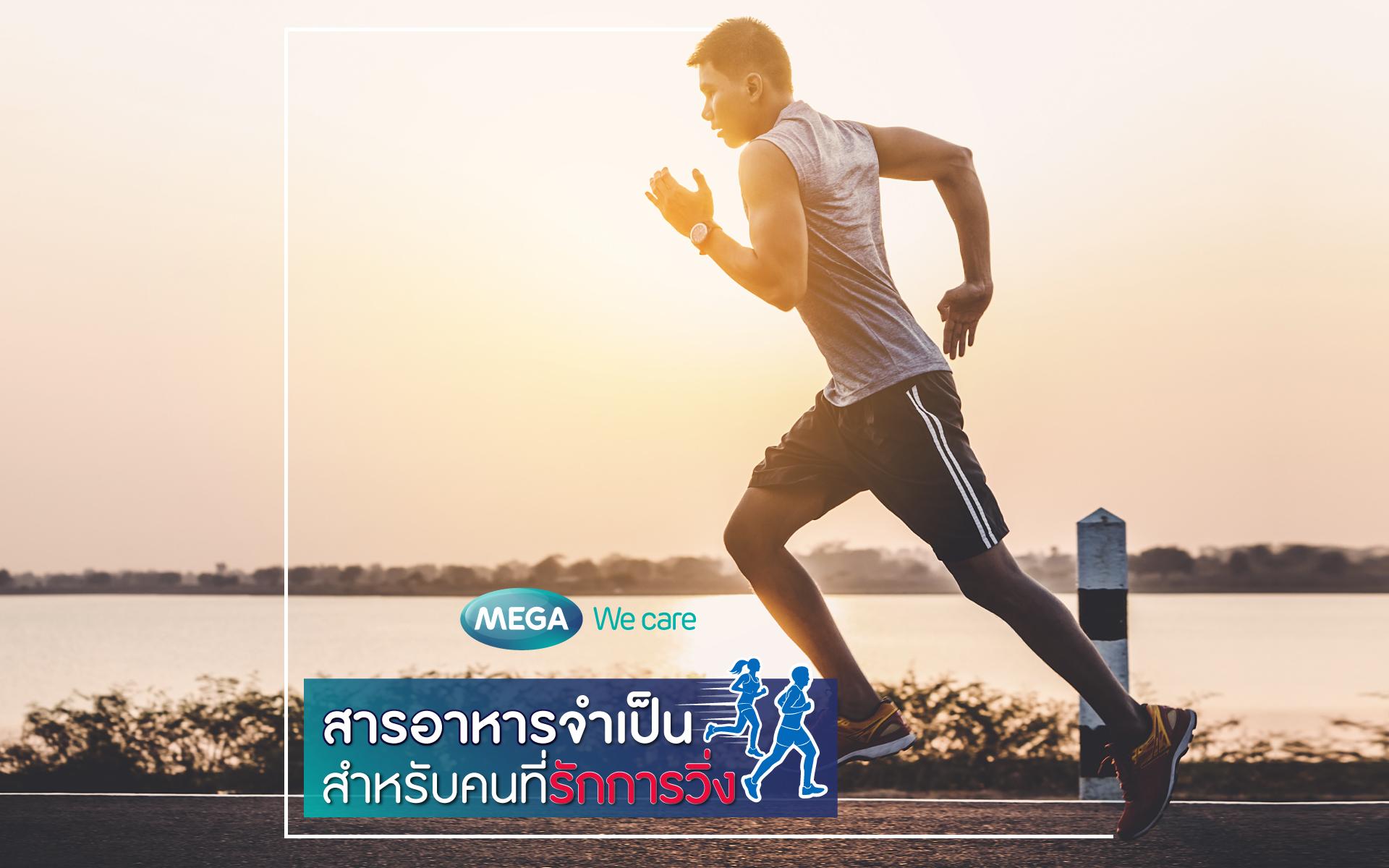 สารอาหารจำเป็นสำหรับคนที่รักการวิ่ง