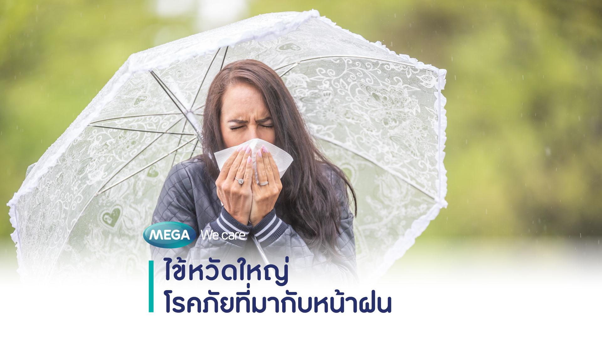 ไข้หวัดใหญ่ โรคภัยที่มากับหน้าฝน