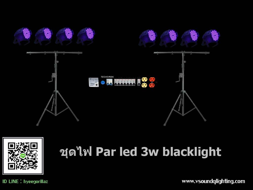 ชุดไฟ par led blacklight 3w