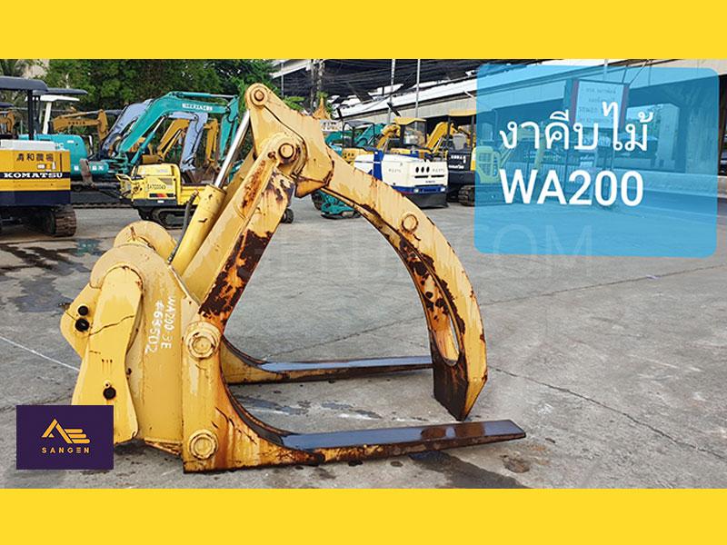 งาคีบไม้ PC200