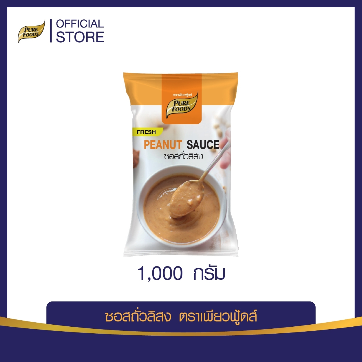 Peanut Sauce 1000 g. (Made to Order)