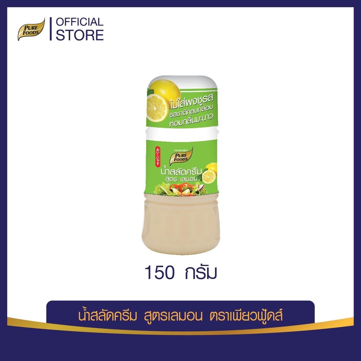 น้ำสลัดครีม สูตรเลมอน 150 กรัม
